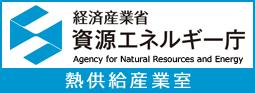 経済産業省 資源エネルギー庁「熱供給産業室」